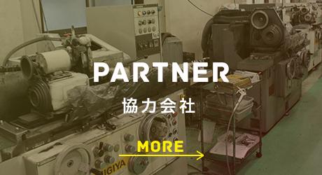 half_banner_partner