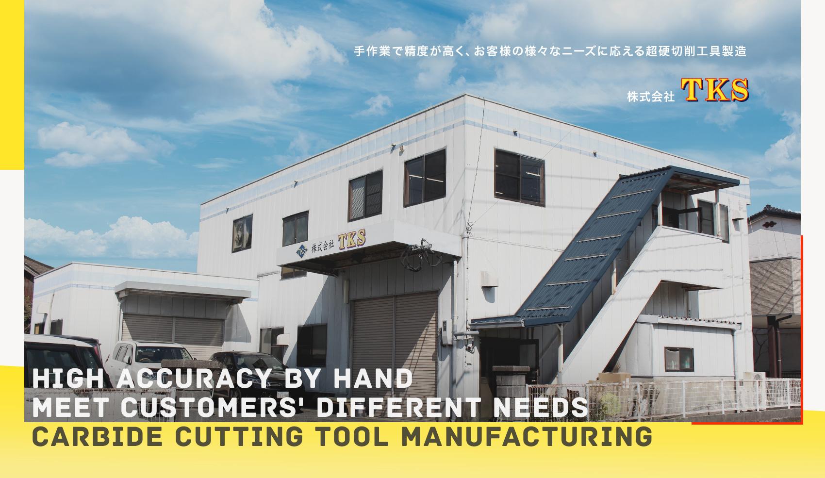 手作業で精度が高く、お客様の様々なニーズに応える超硬切削工具製造