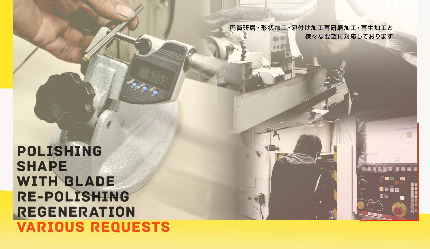 円筒研磨・形状加工・刃付け加工再研磨加工・再生加工と様々な要望に対応しております