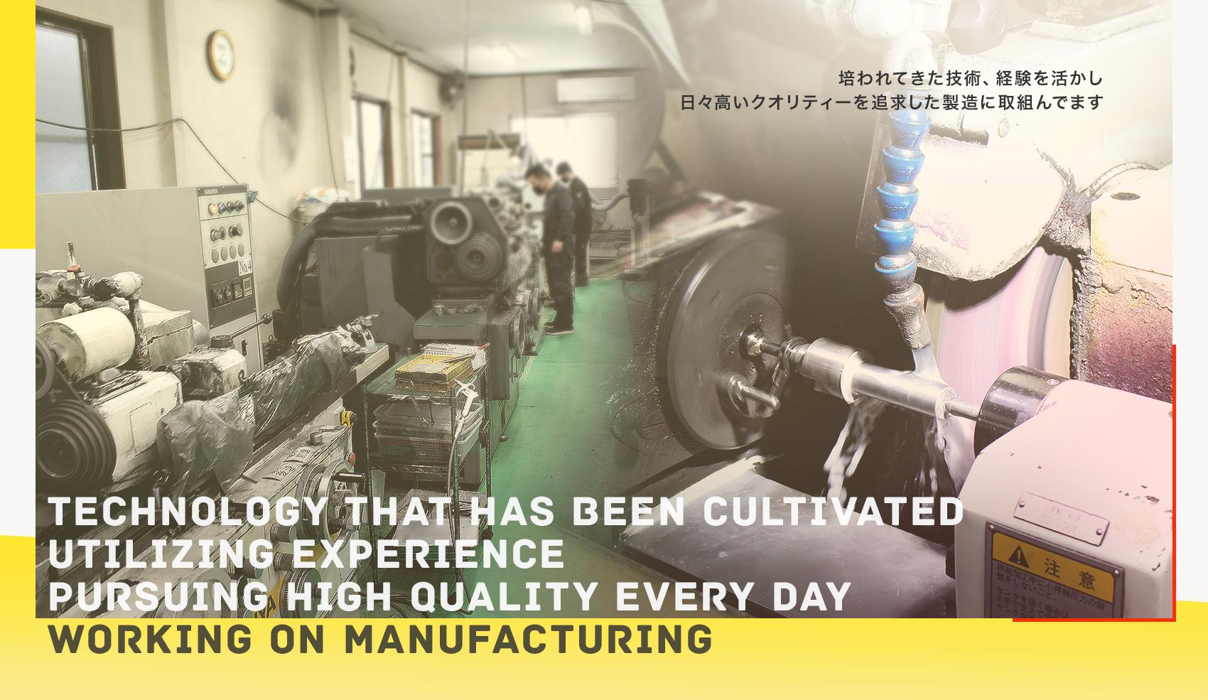 培われてきた技術、経験を活かし日々高いクオリティーを追求した製造に取組んでいます